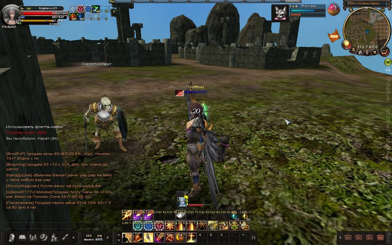 Скриншот Карос: Начало скелеты