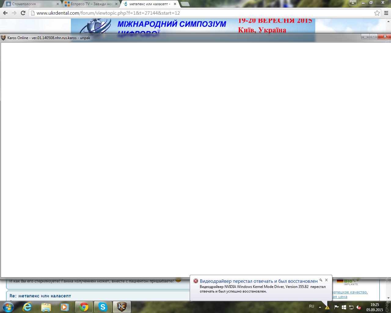 Скриншот Карос: Начало #461427