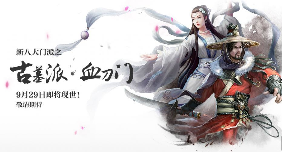 Эксклюзивное оружие для клан-лидеров в Age of Wushu