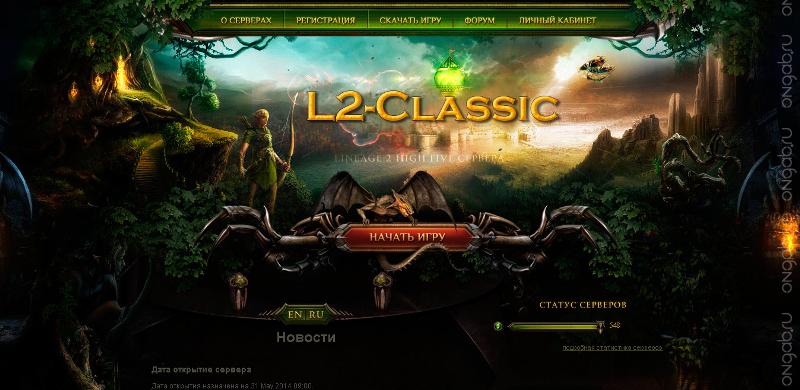 Информация о европейской версии Lineage 2 Classic и промо-сайт Ertheia