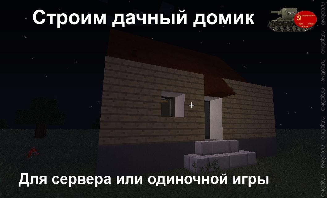 Строим дачный домик