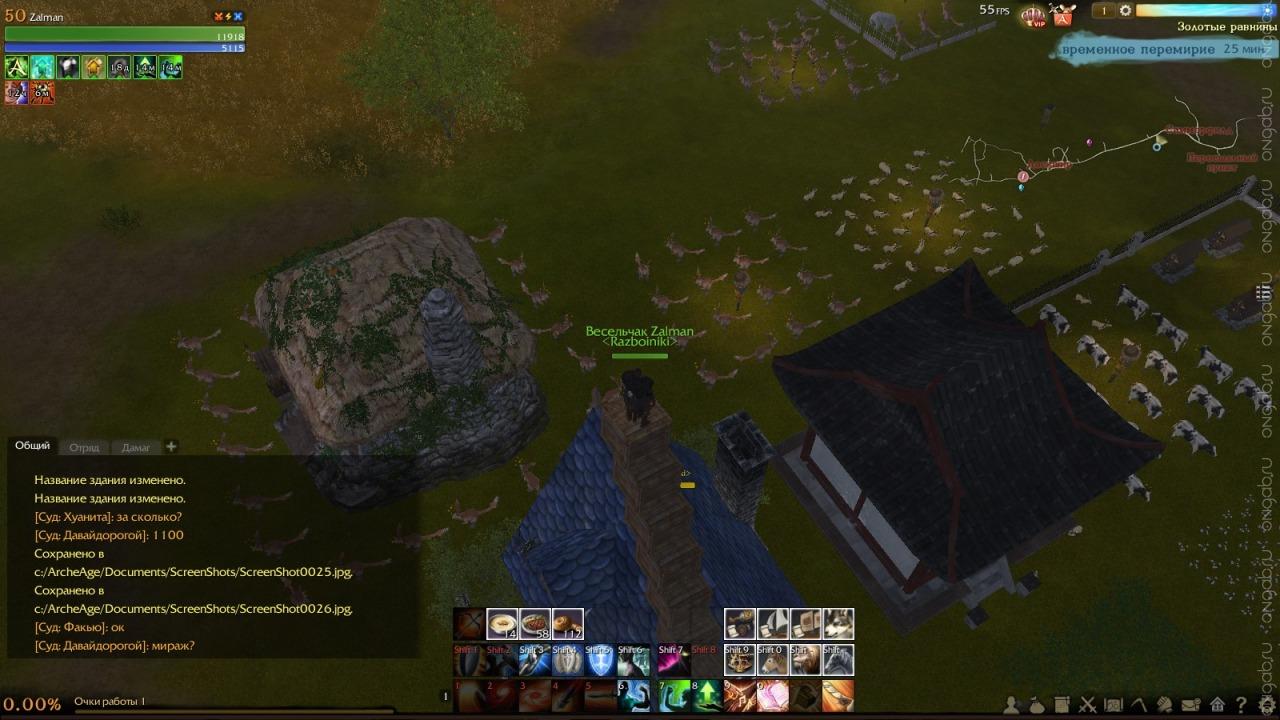 Скриншот ArcheAge #364399
