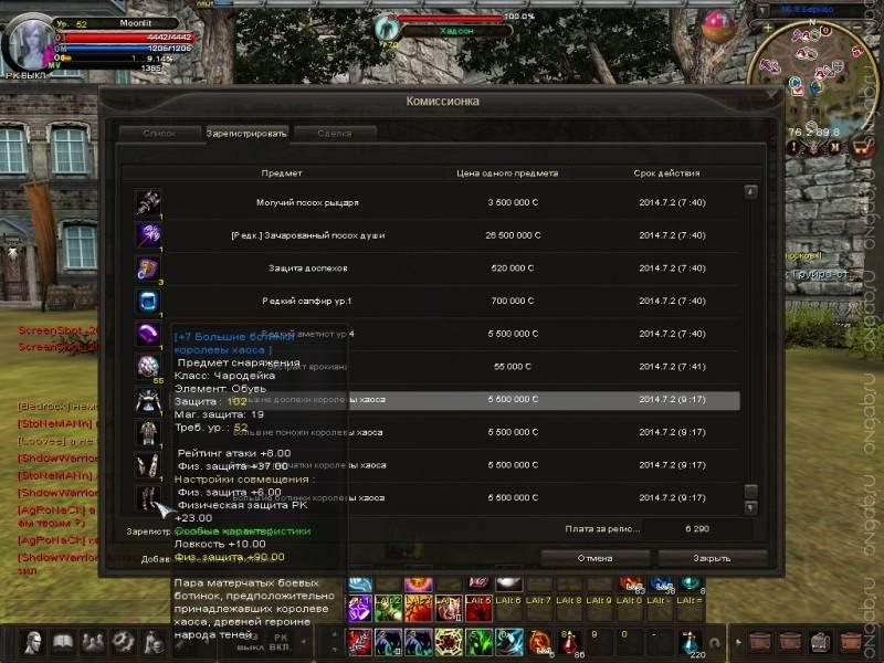 Скриншот Карос: Начало #371193