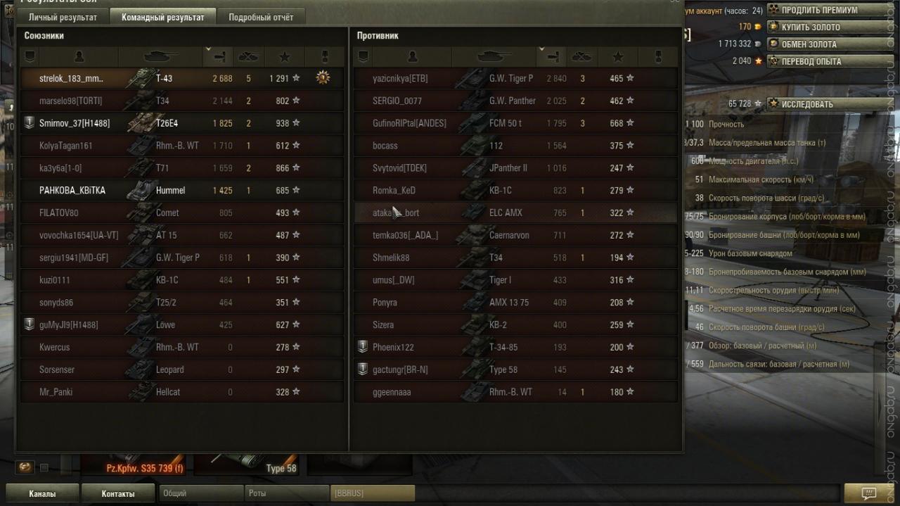 Скриншот World of Tanks #392405