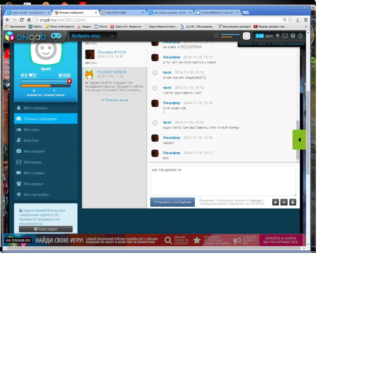 Скриншот Карос: Начало #404690