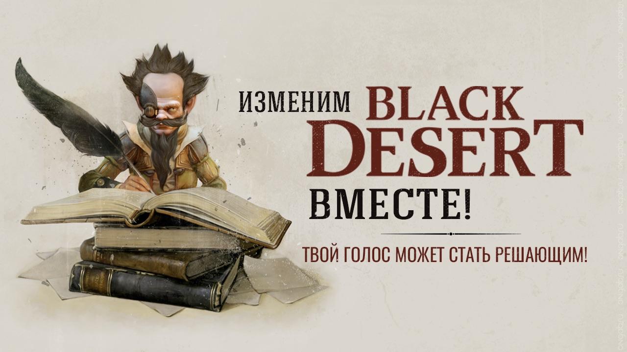 Прими участие в развитии Black Desert!