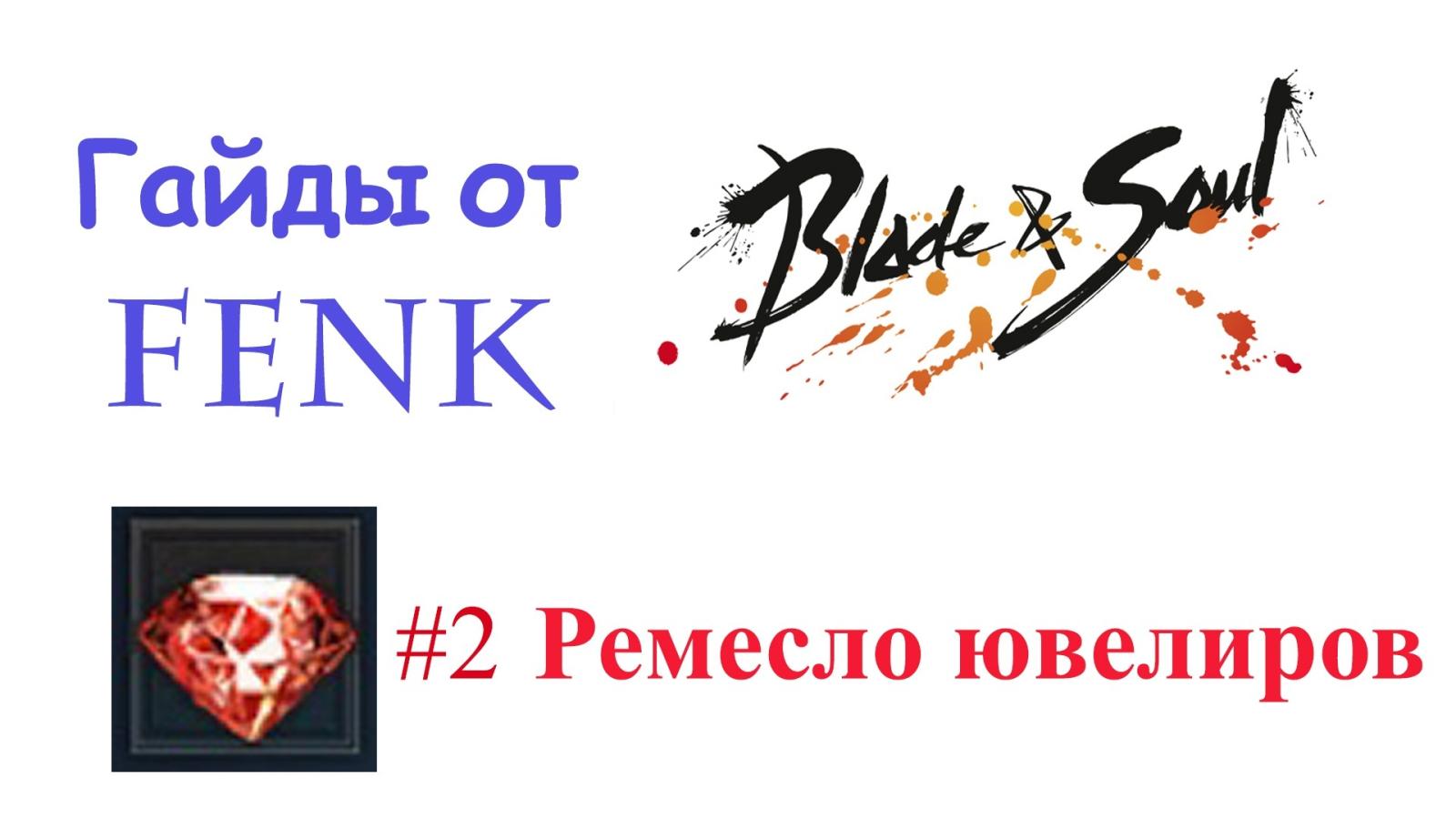 Blade & Soul - ремесло (крафт) ювелиров - обзор