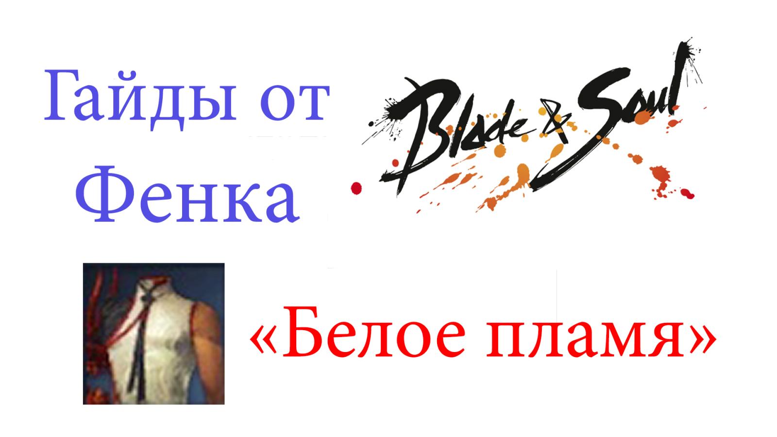 Blade & Soul - костюм `Белое пламя` - гайд по покупке