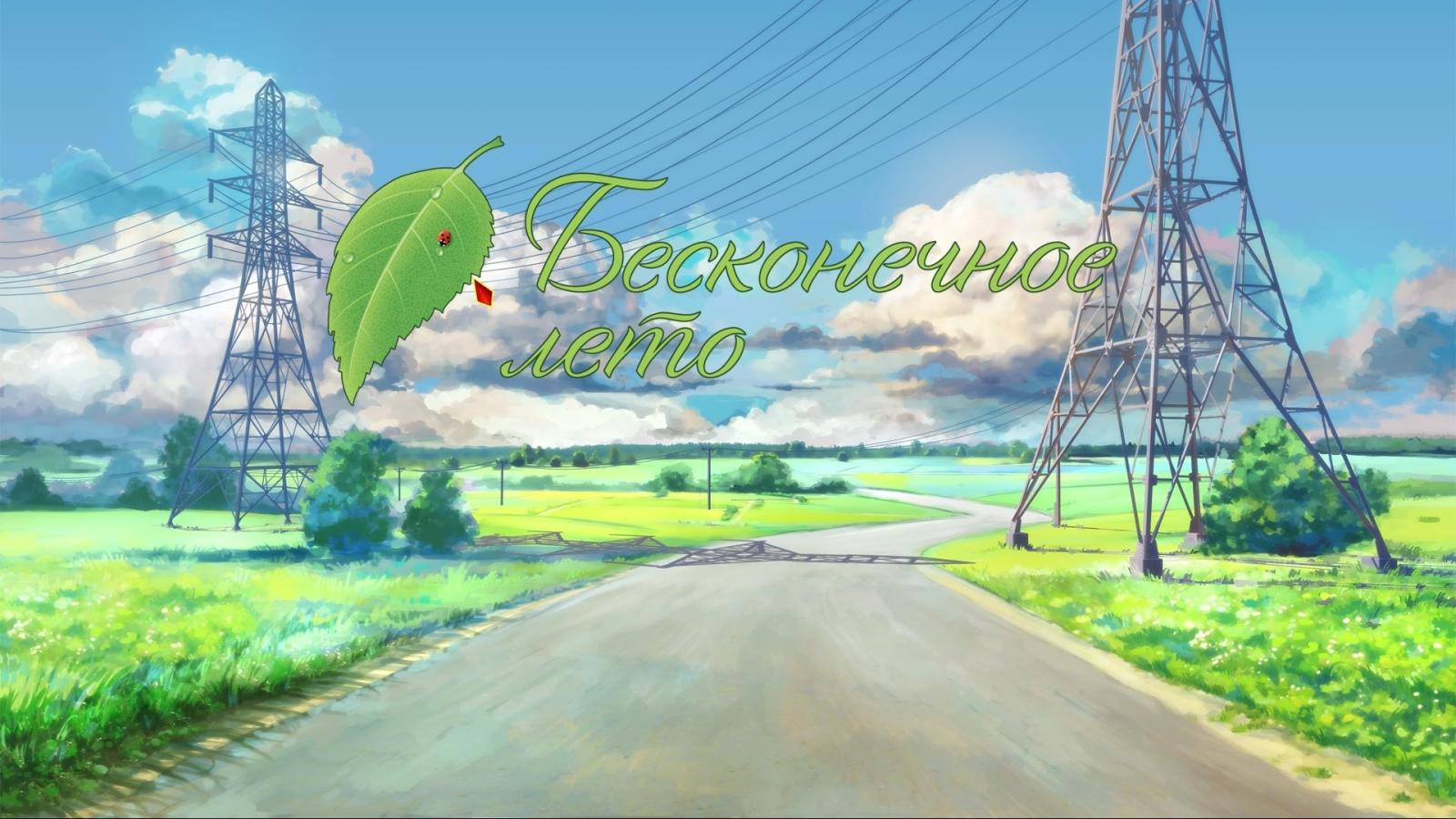 Обзор на `Бесконечное лето` ( Everlasting summer)