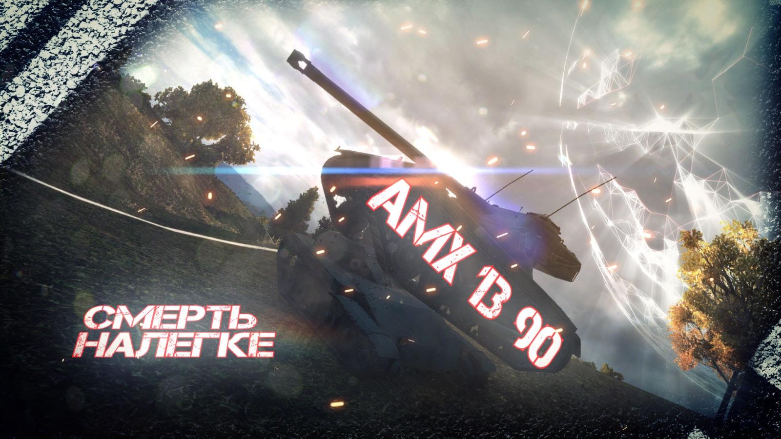 Не большой Гайд по Светляку Французу AMX 13 90