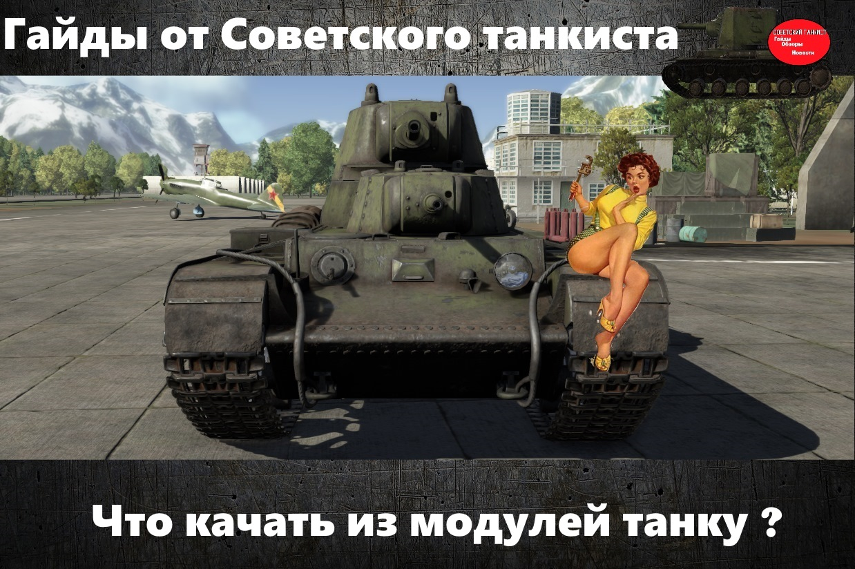 Бан в игре world of tanks раздел 1 пункт 2