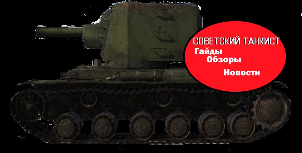 Мой танковый обзор обновления 1.57 `Весенний марш`