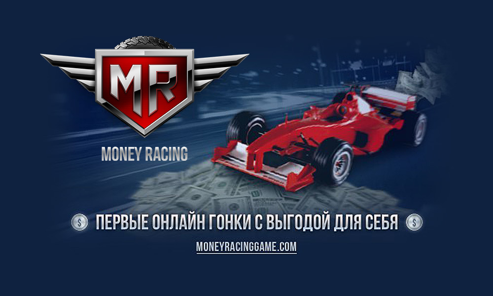 Money Racing - первая браузерная гоночная игра с возможностью реального выигрыша денег