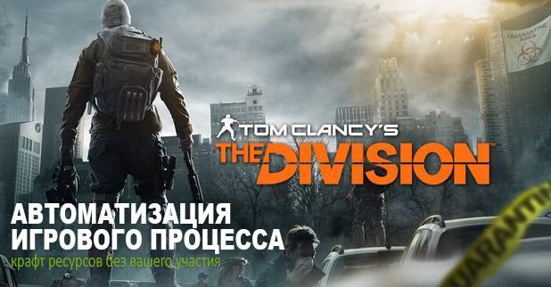 Автоматизация игрового процесса Tom Clancy's The Division