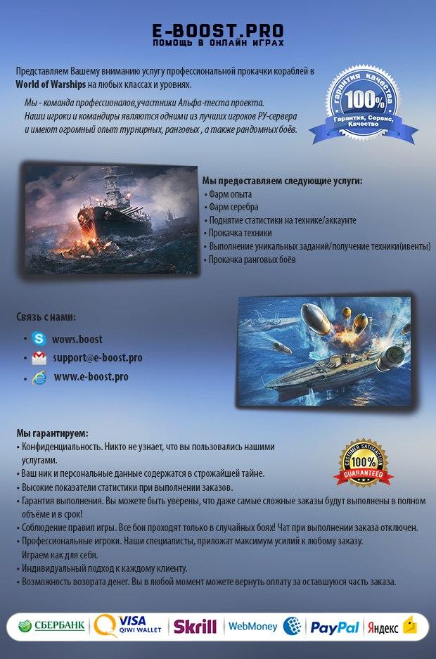 Прокачка World of Warships | Статистика | Серебро | Опыт | Ранги