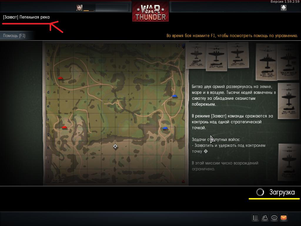 пользовательские миссии для war thunder доступные для всех