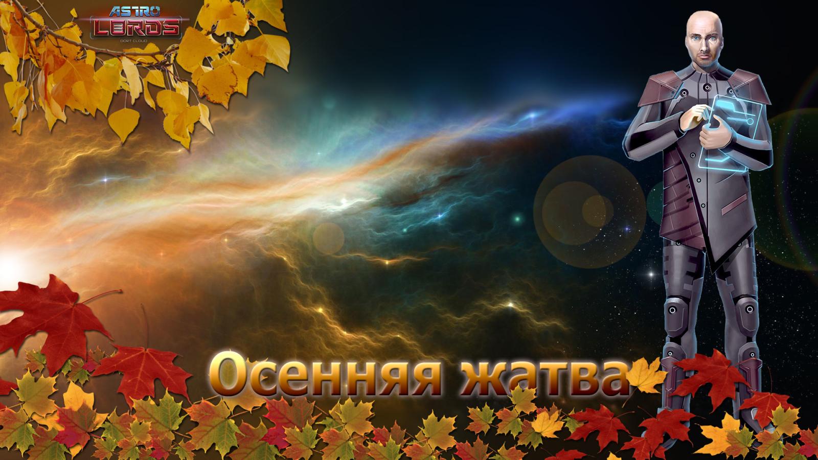 Astro Lords: Осенняя жатва
