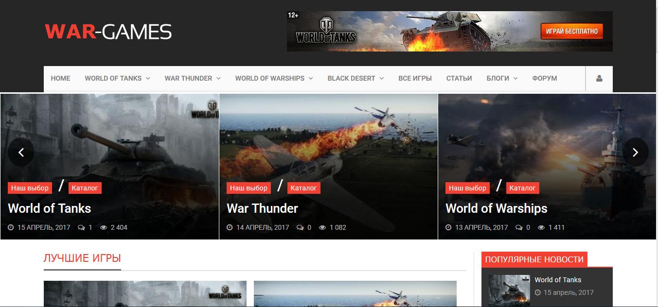 Огонь на поражение: обзор сайта War-games.club