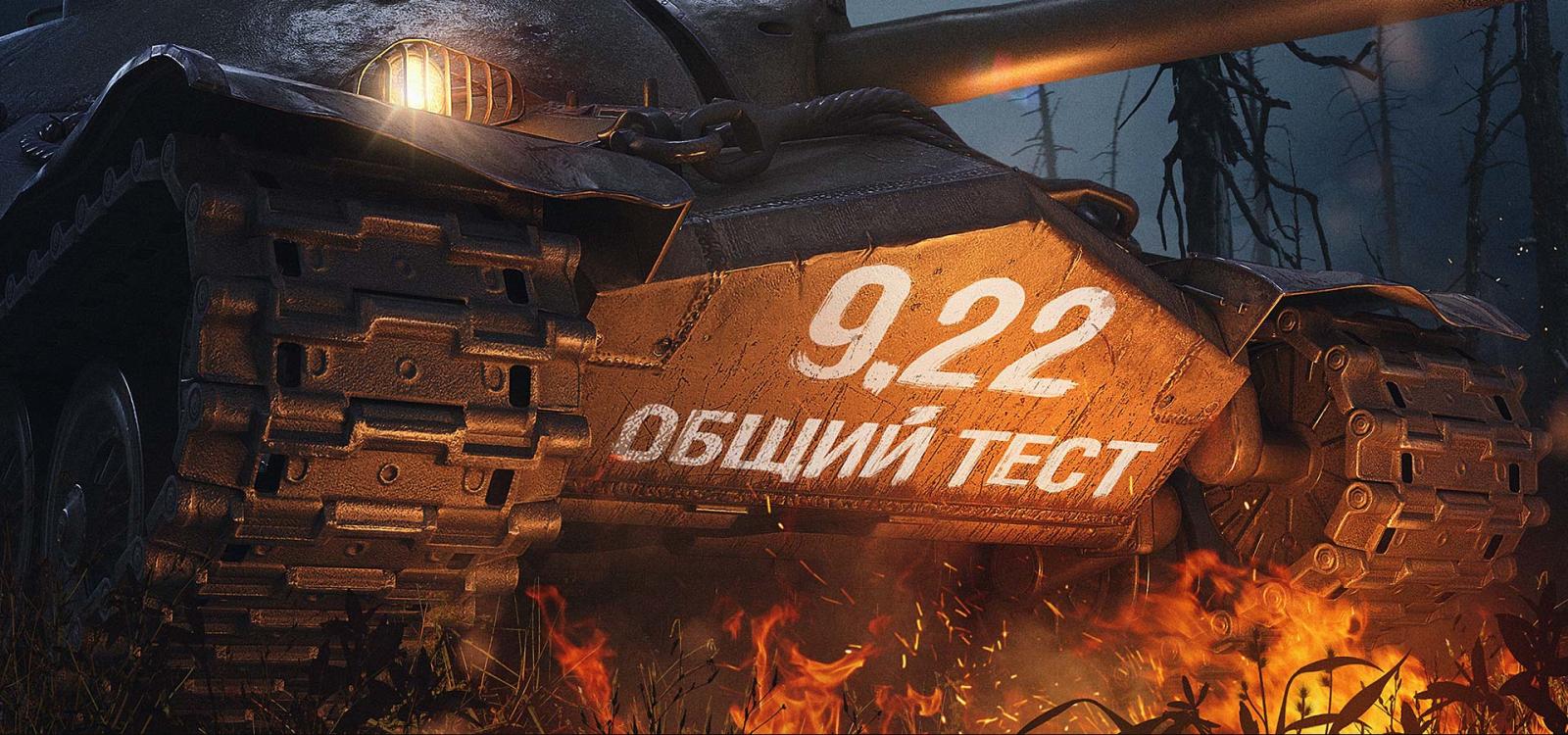 Лицом к лицу: вышла новая противотанковая САУ для World of Tanks