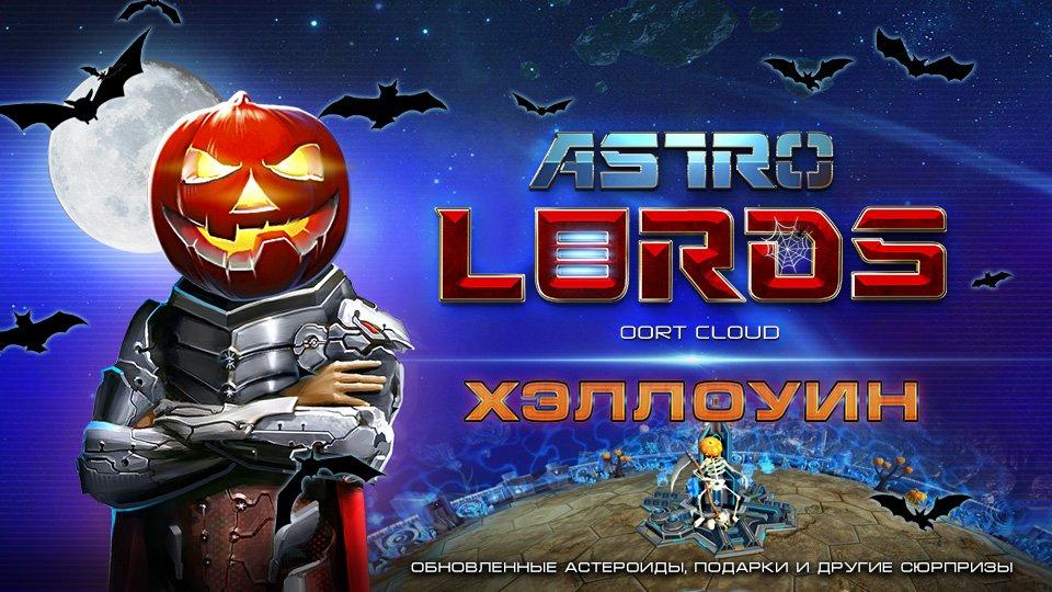 Хэллоуин в Облаке Оорта!