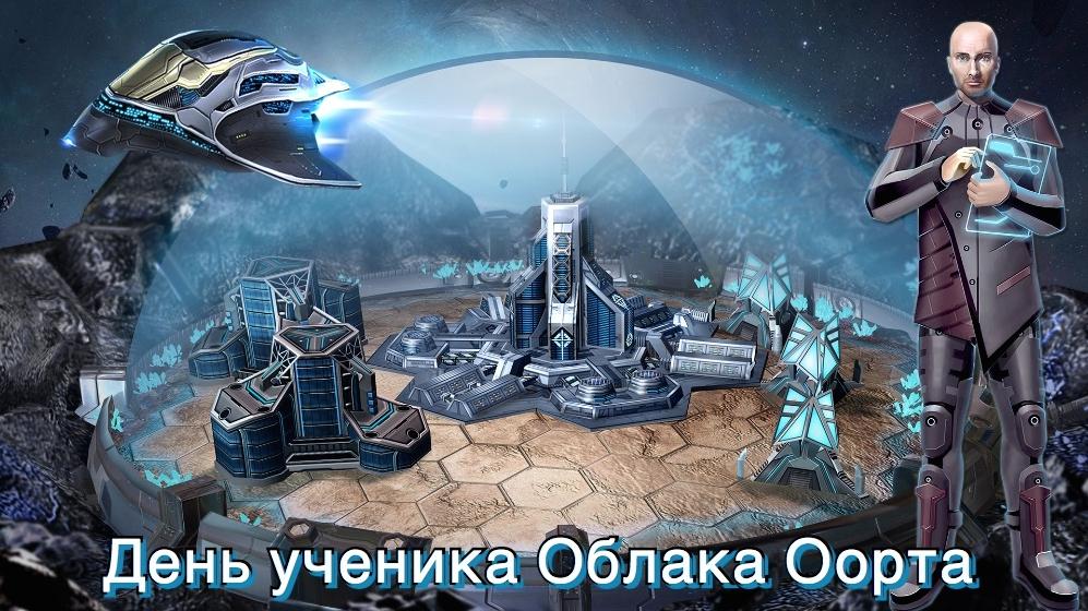 День ученика Облака Оорта