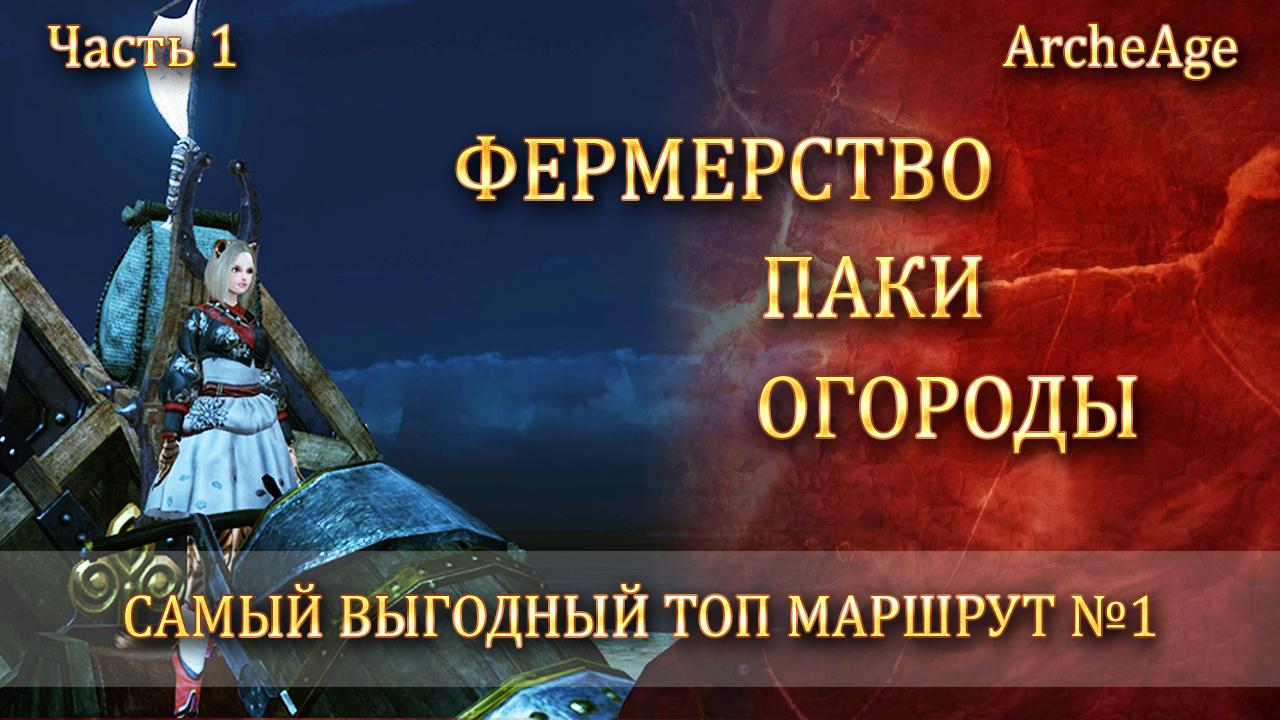 ArcheAge ФЕРМЕРСТВО ПАКИ ОГОРОДЫ часть 1