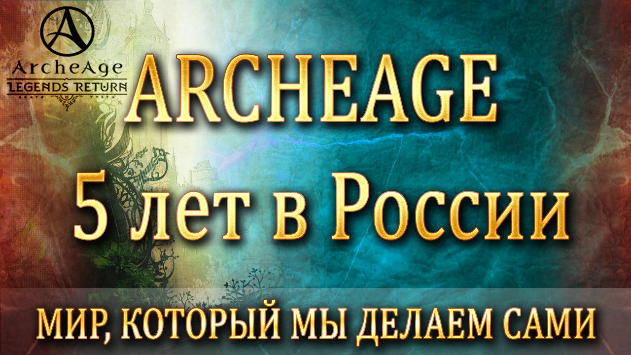 ARCHEAGE 5 лет в России