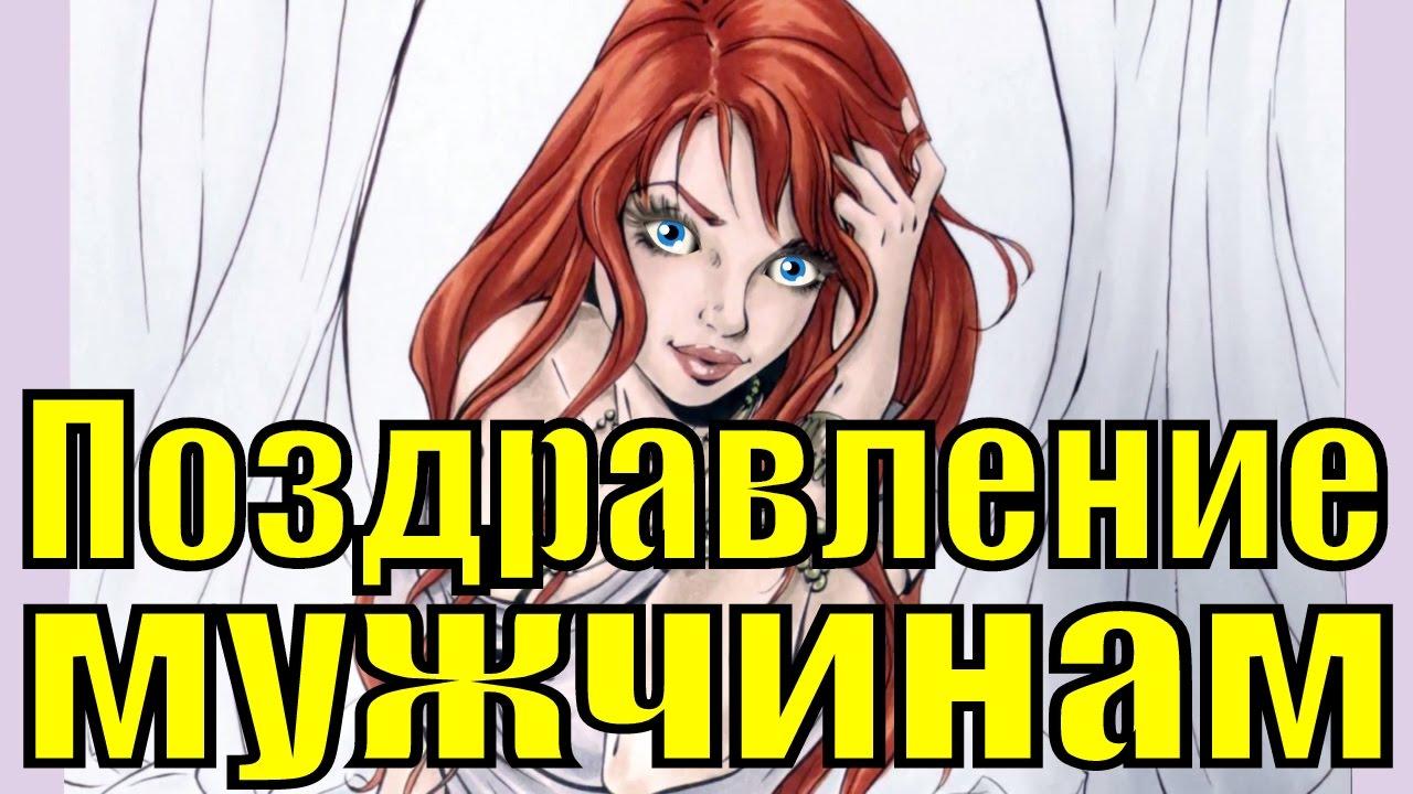 = С ПРАЗДНИЧКОМ! =