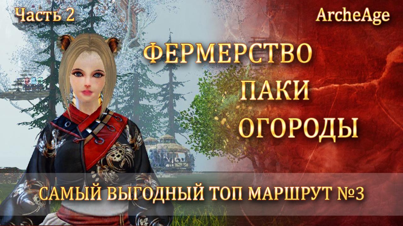 ArcheAge ФЕРМЕРСТВО ПАКИ ОГОРОДЫ часть 2