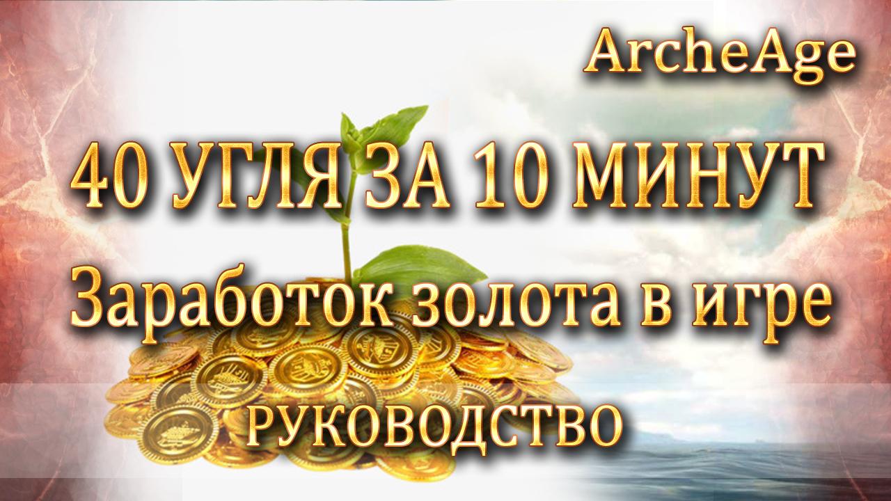 ARCHEAGE 40 угля за 10 минут. Заработок золота в игре. Руководство для новичков