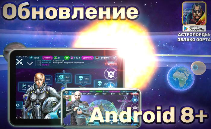 Обновление Astro lords для Android