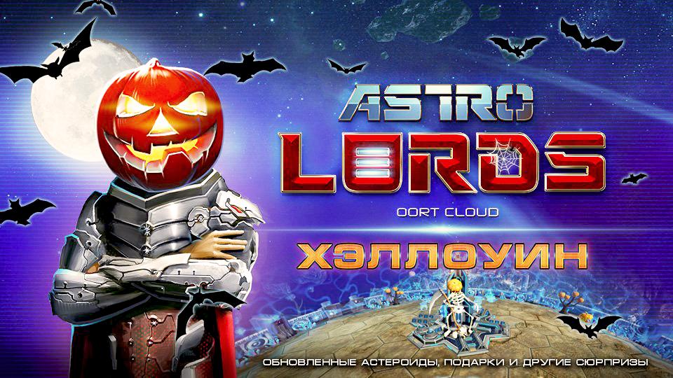 Хэллоуин в Astro Lords!
