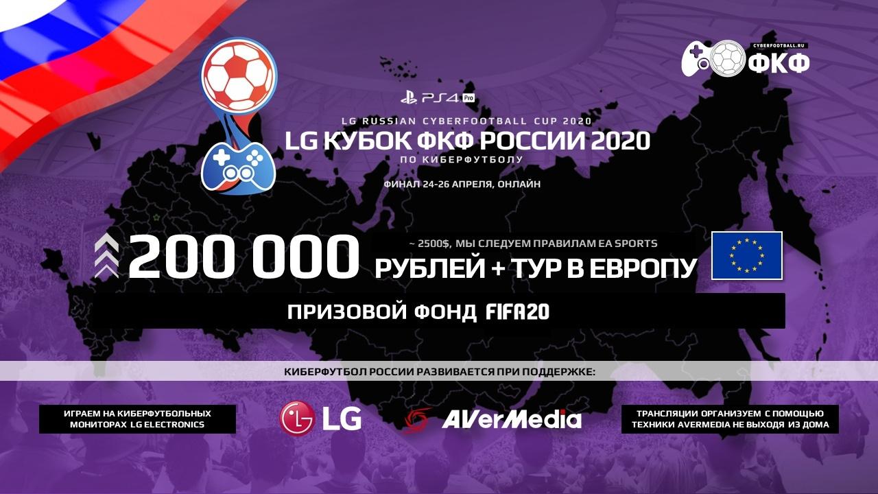Старт LG Кубка ФКФ России 2020 по киберфутболу