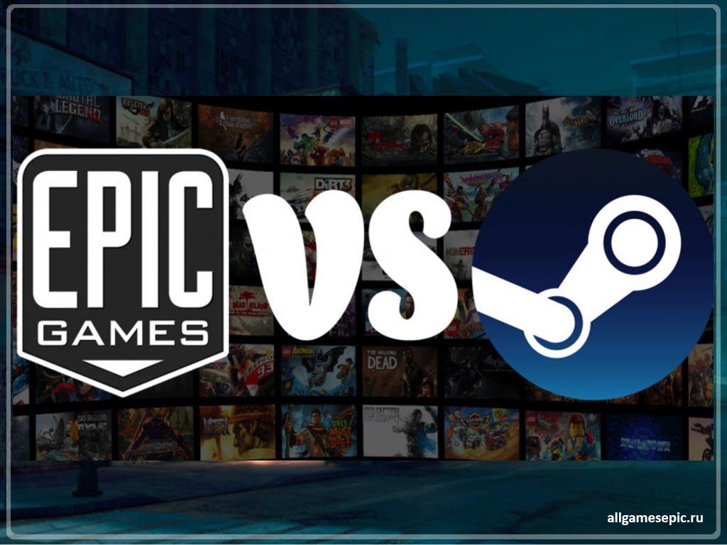 Как будут ликвидировать Steam. Epic Games против Steam