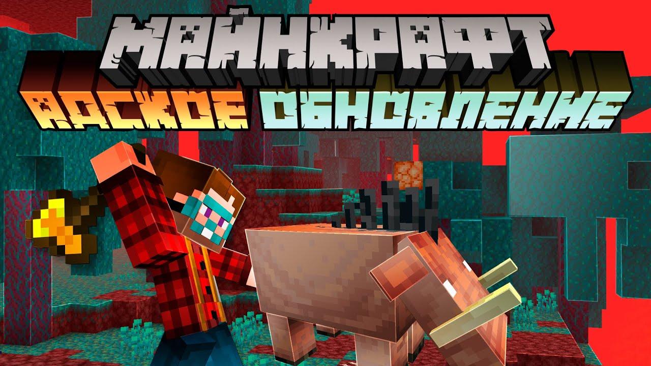 Вечеринка в аду: вышел патч Minecraft PE 1.16