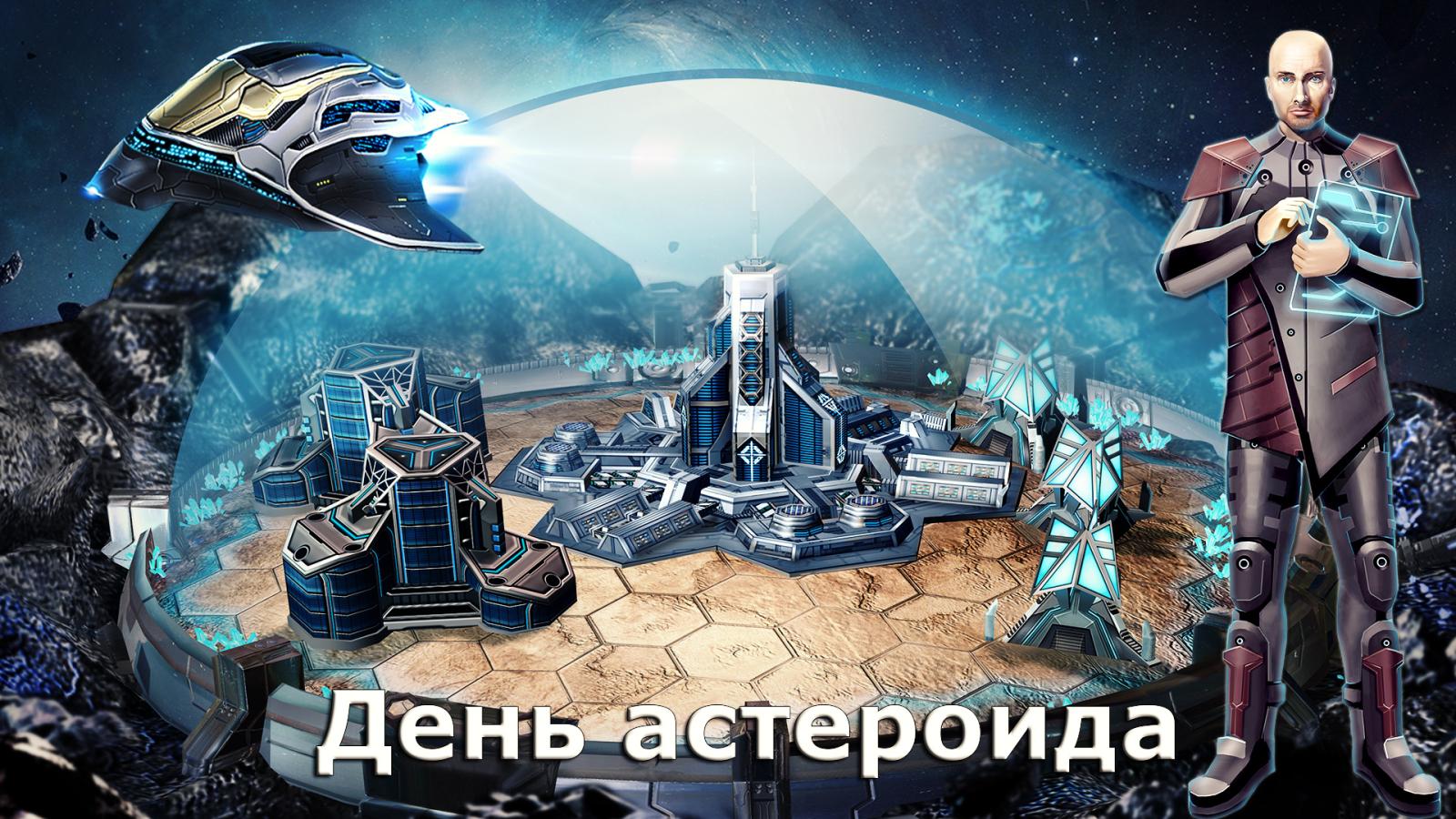 День астероида