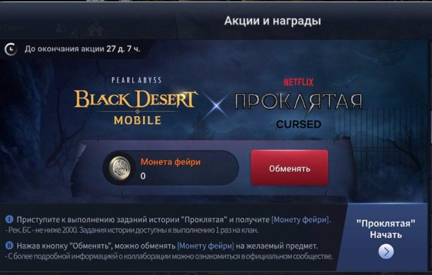 ИВЕНТ (BLACK DESERT - ПРОКЛЯТАЯ)