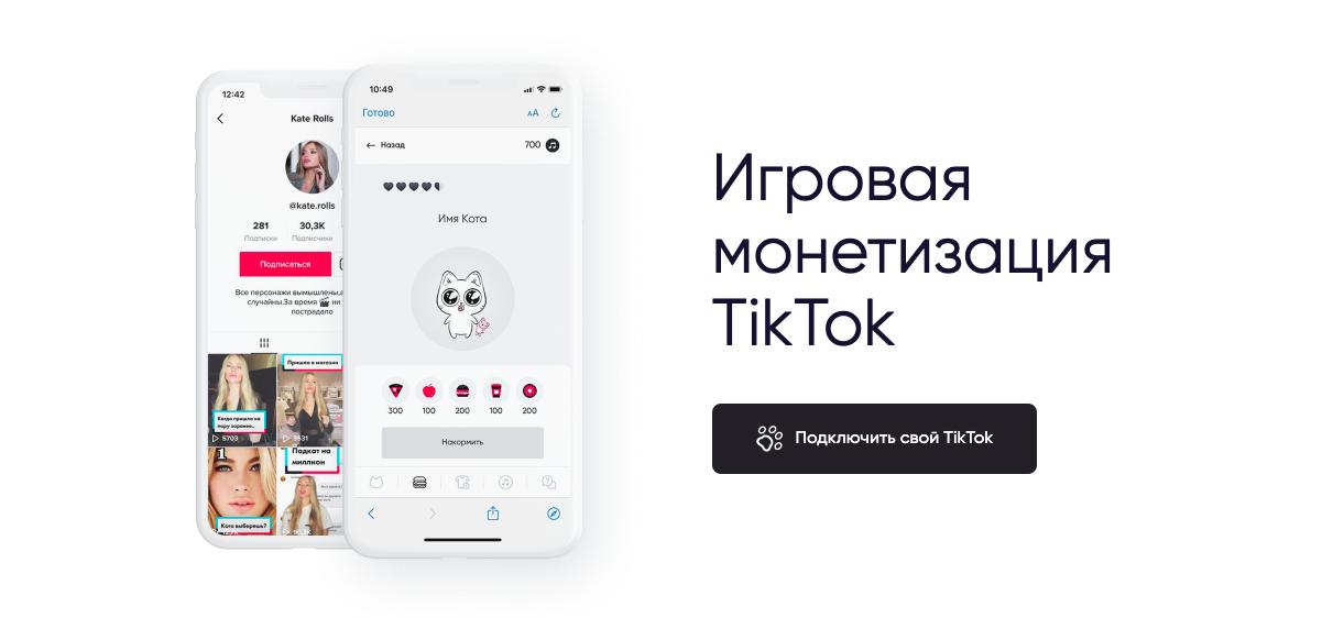 Игровая монетизация TikTok и Instagram: обзор MoyMao