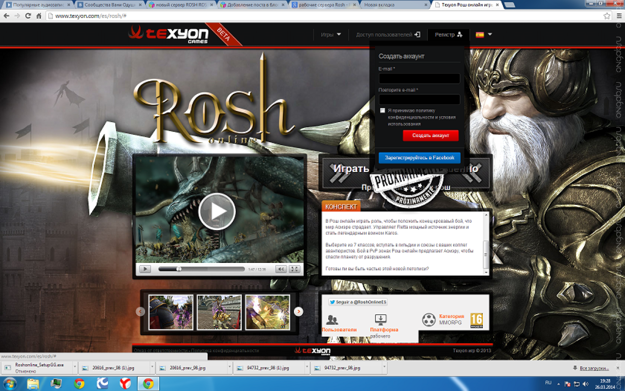 Рабочие сервера ROSH в данный момент.