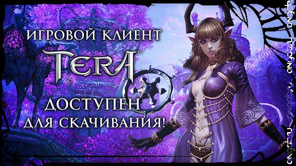 Русскоязычный клиент TERA доступен для загрузки