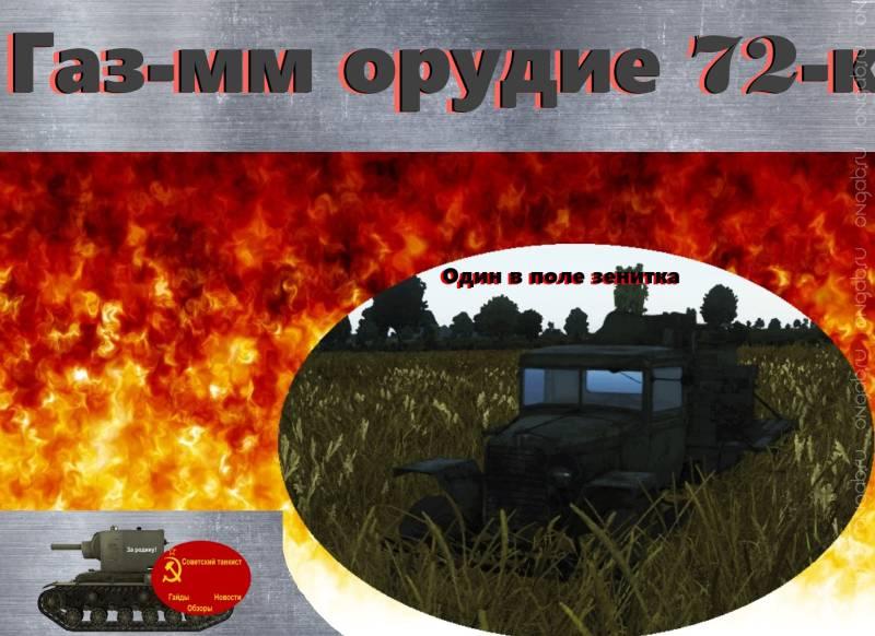 Один в поле зенитка ( Газ-мм орудие 72-к)