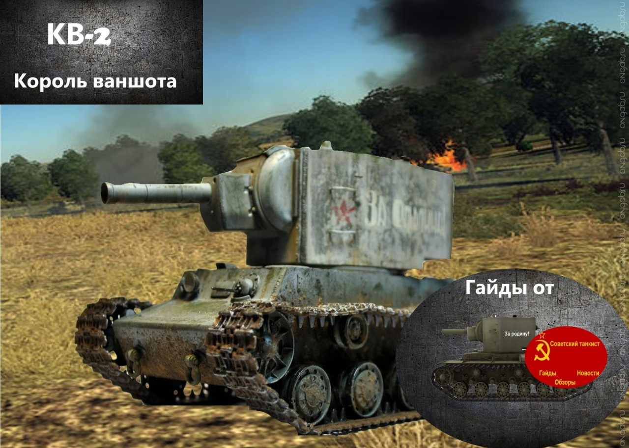 World of tanks британская озвучка