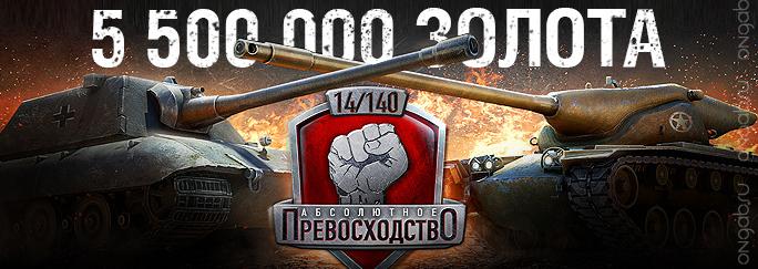World of Tanks - «Абсолютное превосходство: Осада». Регистрация открыта
