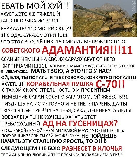 ИС-7 Ад на гусеницах)