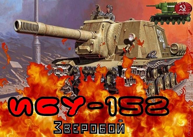 обзор на ИСУ-152