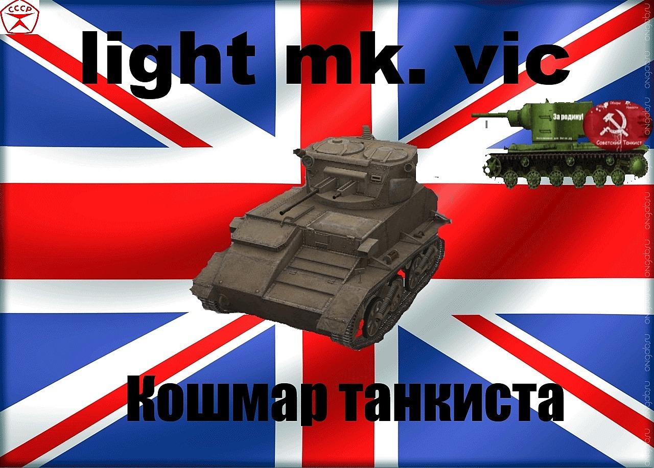 Гайд в картинках Light MK.Vic (Эксклюзив)