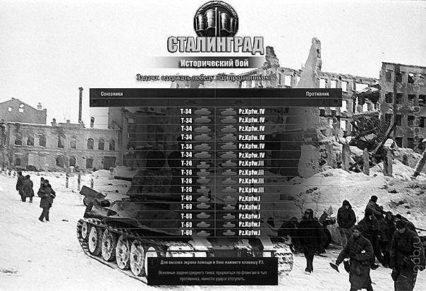 Скриншот World of Tanks #295130