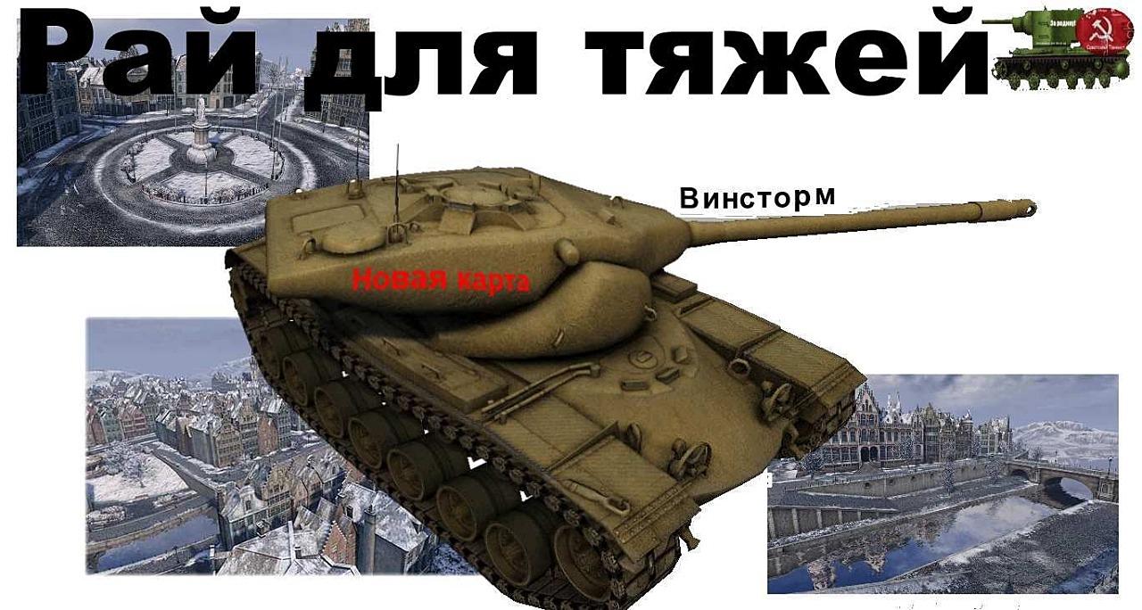Новая карта О.О.11 от Советского танкиста