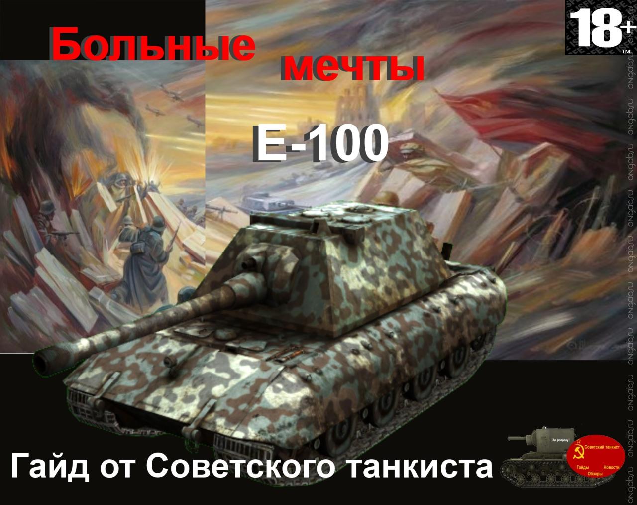 Гайд по танку Е-100