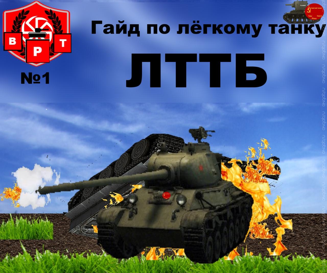Гайд по танку ЛТТБ
